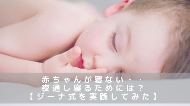 赤ちゃんが夜通し寝るためにジーナ式実践してみた