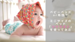 babybed_liliwagon