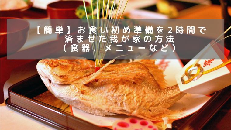 【簡単】お食い初め準備を2時間で済ませた我が家の方法(食器、メニューなど)