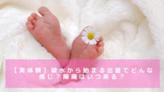 【実体験】破水から始まる出産てどんな感じ?陣痛はいつ来る?.