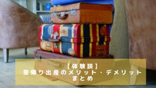 【体験談】里帰り出産のメリット・デメリットまとめ
