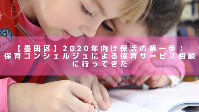 【墨田区】2020年向け保活の第一歩:保育コンシェルジュによる保育サービス相談に行ってきた