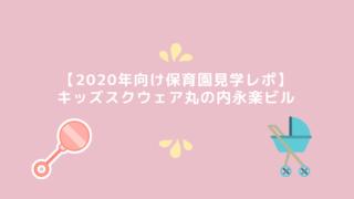 【2020年向け保育園見学レポ】大手町・キッズスクウェア丸の内永楽ビル