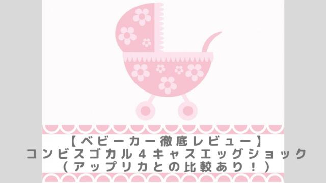 【ベビーカー徹底レビュー】コンビスゴカル4キャスエッグショック(アップリカとの比較あり!)