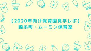 【2020年向け保育園見学レポ】錦糸町・ムーミン保育室
