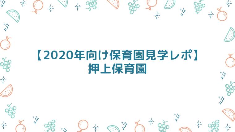 【2020年向け保育園見学レポ】押上保育園
