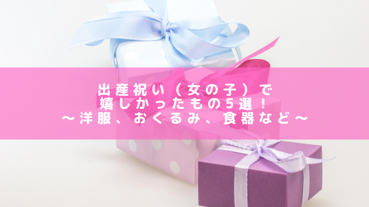 出産祝い(女の子)で嬉しかったもの5選!〜洋服、おくるみ、食器など〜