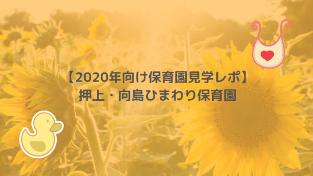 【2020年向け保育園見学レポ】押上・向島ひまわり保育園