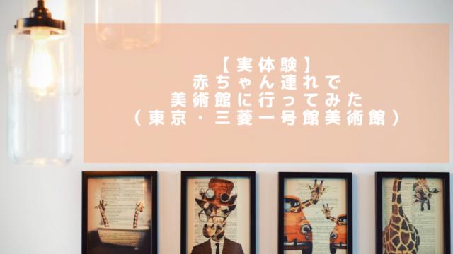 【実体験】赤ちゃん連れで美術館に行ってみた(東京・三菱一号館美術館)