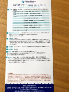 幻の島ツアー詳細