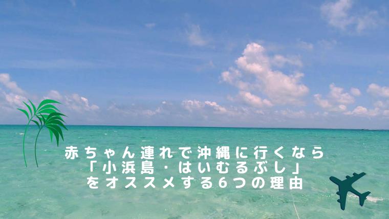 赤ちゃん連れで沖縄に行くなら「小浜島・はいむるぶし」をオススメする6つの理由