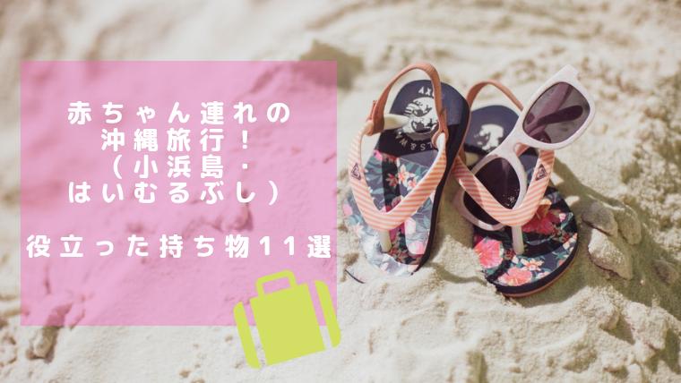 赤ちゃん連れの沖縄旅行!(小浜島・はいむるぶし)役立った持ち物11選