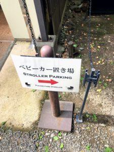 岩崎邸ベビーカー置き場