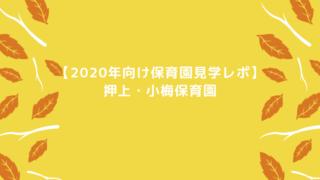 【2020年向け保育園見学レポ】押上・小梅保育園