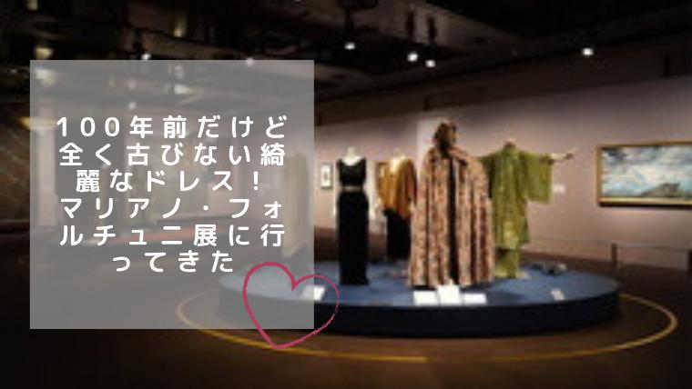 100年前だけど全く古びない綺麗なドレス!マリアノ・フォルチュニ展に行ってきた