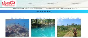 Webcamp作成サイト1