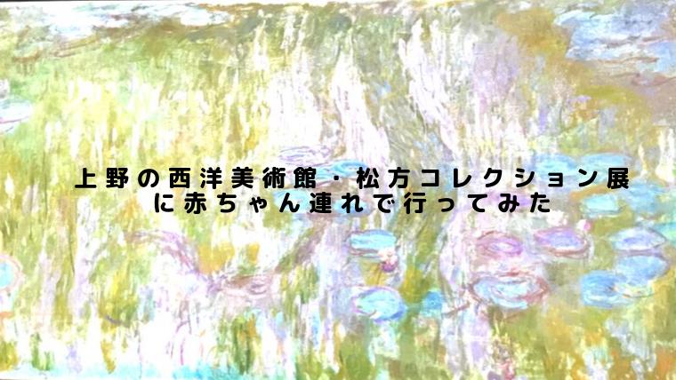 上野の西洋美術館・松方コレクション展に赤ちゃん連れで行ってみた